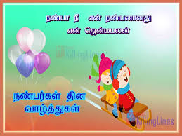 Friendship Day Quotes In Tamil Images Wallpapersimagesorg
