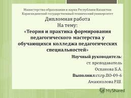 Презентация на тему Министерство образования и науки Республики  1 Министерство образования и науки Республики Казахстан Карагандинский государственный технический университет Дипломная работа На тему