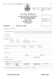 Mock Application Form Shri Ranveer Sanskrit Vidyalay Kamachha Varanasi Bhu