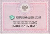 Купить диплом в Тольятти на сайте diplomas site com Диплом кандидата наук в Тольятти 2010 2014