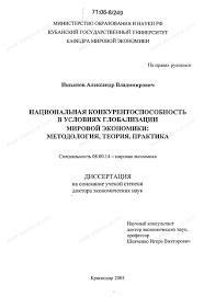 Диссертация на тему Национальная конкурентоспособность в условиях  Диссертация и автореферат на тему Национальная конкурентоспособность в условиях глобализации мировой экономики методология