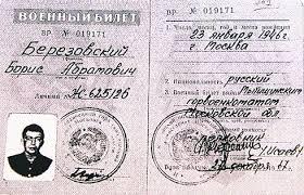 Березовский агент КГБ Судя по военному билету Березовского ксерокс которого нам показал Хинштейн беглый олигарх оказывается