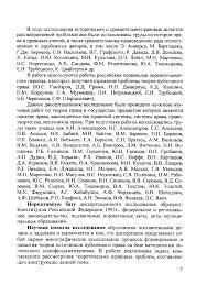 Каждан Дмитрий И оревич ФОРМИРОВАНИЕ И РАЗВИТИЕ ИСТОЧНИКОВ  В ходе исследования исторических и сравнительно правовых аспектов рассматриваемой щлjблематики были использованы труды по истории