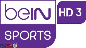 مشاهدة قناة beIN SPORTS 3 HD بث مباشر اون لاين - سوفت أرابيا