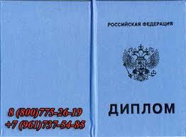 Форма заказа диплома ПТУ ru Купить диплом училища · Диплом училища купить в Новосибирске
