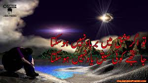 Design Urdu Poetry Online Tu Agar Ishq Mein Shikwa Poetry In Urdu 2 Lines