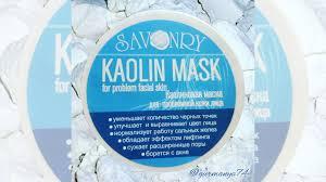 <b>Натуральная</b> Каолиновая <b>маска для жирной</b> кожи Savon купить в ...