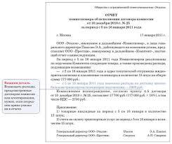 Как написать отчет по командировке образец anhiqumelesca s blog  как написать отчет по командировке образец