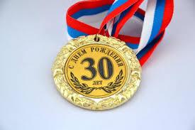 Открытки медали дипломы гирлянды наборы сценарии для  Открытки медали дипломы гирлянды наборы сценарии для проведения праздников упаковка №493