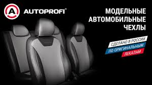 Как установить модельные <b>чехлы</b> AUTOPROFI. <b>Чехлы</b> на ...