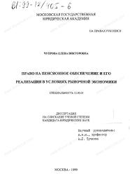 Диссертация на тему Право на пенсионное обеспечение и его  Диссертация и автореферат на тему Право на пенсионное обеспечение и его реализация в условиях рыночной