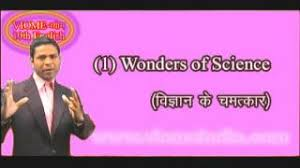 th english clip essay  wonders of science mpg  youtube