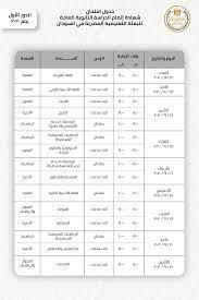 ننشر جدول امتحان الثانوية العامة لطلاب البعثة التعليمية المصرية بالسودان
