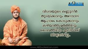 Swami Vivekananda Quotes In Malayalam Hd Wallpapers Quotes