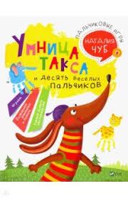 """Книга: """"<b>Пальчиковые</b> игры"""" - <b>Наталия Чуб</b>. Купить книгу, читать ..."""
