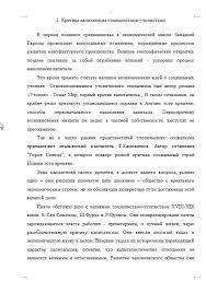 Экономические взгляды социалистов утопистов Рефераты Банк  Экономические взгляды социалистов утопистов 04 10 12