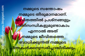 50 Happy Life Quotes Images Malayalam Thenestofbooksreview