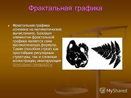 Презентация на тему КОМПЬЮТЕРНАЯ ГРАФИКА Выполнила Лариошина  3 Фрактальная графика Фрактальная