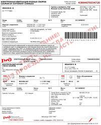 Электронный билет ржд образец pdf Образец электронного билета ржд Как сдать электронный билет РЖД Возврат электронных билетов на сайте РЖД РЖД Электронный билет 1347 Барнаул Вс эти