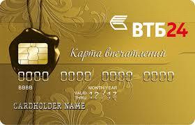 Золотая кредитная Карта впечатлений от банка ВТБ ВТБ Карта впечатлений