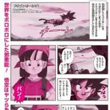Son goku and superman 1 the clash. Dragon Ball Gt Dragon Ball Wiki Fandom