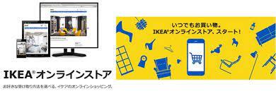 Ikea オンライン ストア