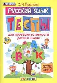 Русский язык Тесты для проверки готовности детей к школе  Тесты для проверки готовности детей к школе 10 вариантов заданий Критерии