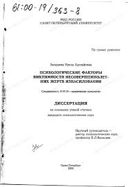 Диссертация на тему Психологические факторы виктимности  Диссертация и автореферат на тему Психологические факторы виктимности несовершеннолетних жертв изнасилования