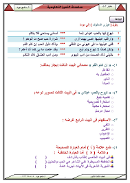 نموذج اختبار لغة عربية شامل (6) للصف الثالث الثانوى 2021 | موقع مدرس دوت  كوم