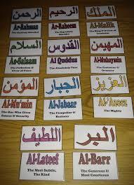 Names Of Allah Puzzle Match Cards Set 1 Ramadan