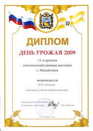 Сертификаты и дипломы Диплом за активное участие в выставке День Урожая 2009