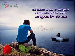 Telugu Kavithalu Quotes And Poems Kavithalunet