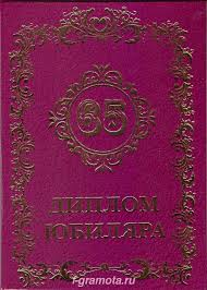 Диплом Юбиляра лет