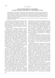Диссертационные исследования по Центральной Азии в КНР на  Показать еще