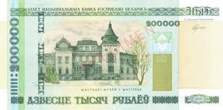 Самые дешевые валюты в мире по отношению к рублю в году  Код валюты byr