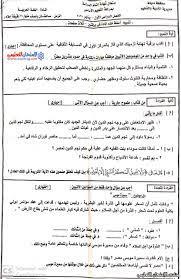 امتحان اللغة العربية للشهادة الإعدادية نصف العام 2020 دمياط   الامتحان  التعليمى