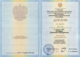 Купить диплом в омске цена Для изготовления настоящих документов мы используем специальные купить диплом в омске цена