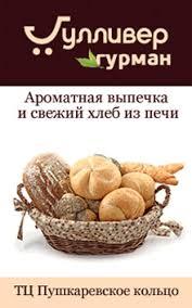 Часто задаваемые вопросы - Супермаркеты Гулливер Ульяновск