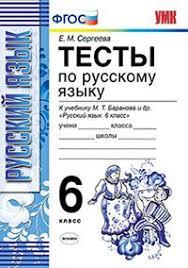 Тесты по русскому языку класс К учебнику Баранова М Т  6 класс К учебнику Баранова М Т