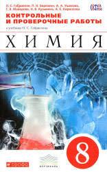 Химия net Химия 8 класс Контрольные и проверочные работы Габриелян О С