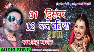 2018 new bhojpuri gana sog mp4 you