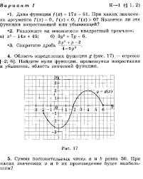 Задания по теме Арифметическая прогрессия  Контрольная работа №2 Квадратичная функция