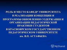Презентации на тему по практике Скачать бесплатно и без  РОЛЬ И МЕСТО КАФЕДР УНИВЕРСИТЕТА В РЕАЛИЗАЦИИ КОНЦЕПЦИИ И ПРОГРАММЫ ОБНОВЛЕНИЯ СОДЕРЖАНИЯ И ОРГАНИЗАЦИИ ПЕДАГОГИЧЕСКОЙ ПРАКТИКИ