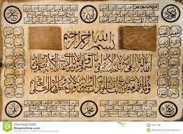 Islamic Calligraphy Wallpapers Islamic ...