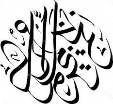 Top Eid Mubarak In Arabic Writing Vector Photos Free Vector Art