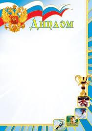Спортивный диплом с российской символикой Сфера Товары для детей  Спортивный диплом с российской символикой
