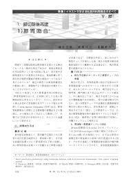 膵切除後再建 膵胃吻合 臨床雑誌外科 78巻12号 医書jp