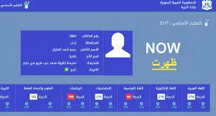 نتائج التاسع سوريا 2020 برقم الجلوس عبرmoed.gov وزارة التربية السورية
