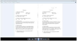 часть из дроби Пояснительная записка Рабочая программа по  Контрольная работа 11 по теме Умножение и деление десятичных дробей