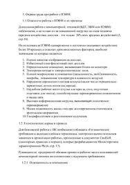 Контрольная по охране труда doc Все для студента Контрольная по охране труда